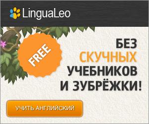 Lingua Leo