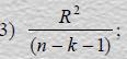 Эконометрика. Рисунок 3