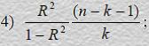 Эконометрика. Рисунок 4