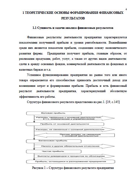 Управление финансовыми результатами деятельности предприятия дипломная работа 257
