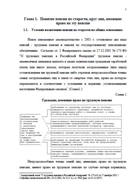 Дипломная работа на тему досрочные трудовые пенсии 6863