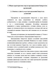 меры по предупреждению банкротства досудебная санация