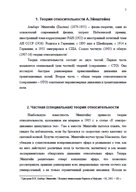 Контрольная работа общая теория относительности эйнштейна 9161