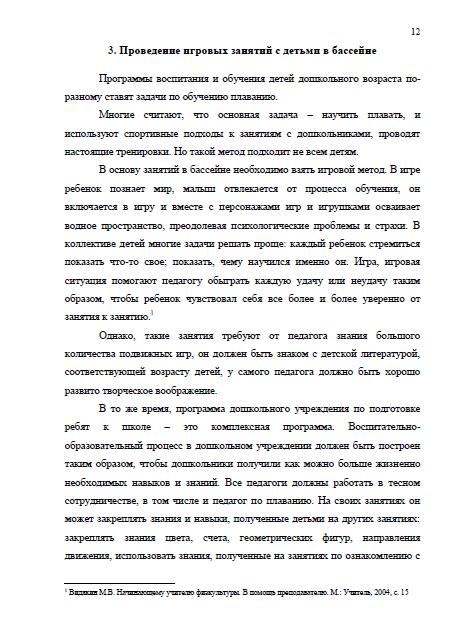 Педагогическая практика юриста отчет 1617