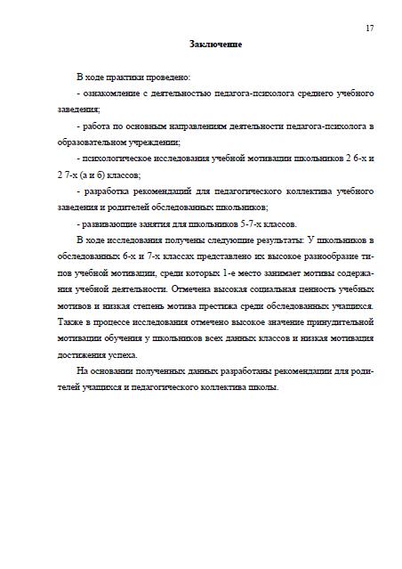 Отчет педагогическая практика введение 1638
