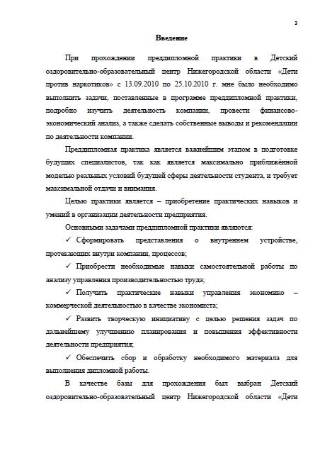 Готовый отчет по преддипломной практике 9559
