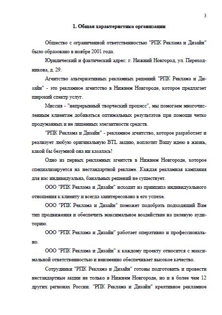 Отчет по практике реклама введение 5646