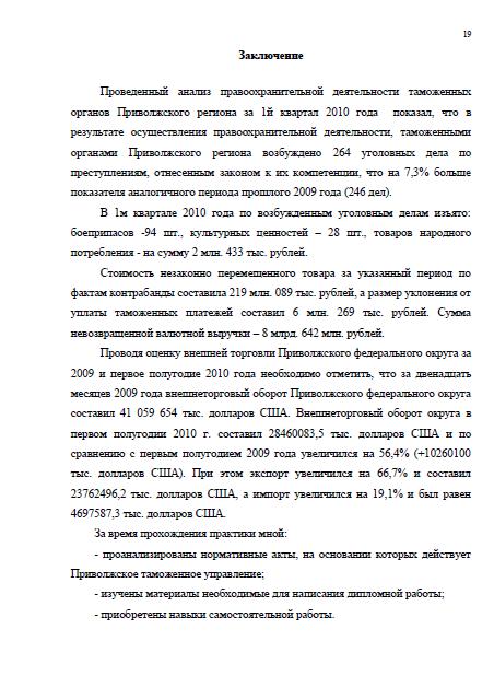Преддипломная практика отчет заключение 4150