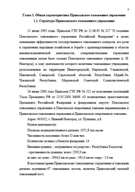 Преддипломная практика отчет таможенное дело 8998