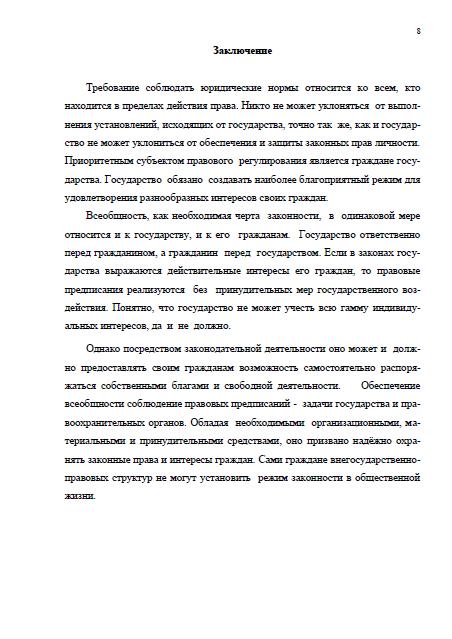Заключение отчет по практике парикмахера 3127