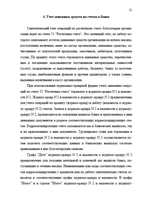 Отчет по практике бухгалтера в юридической компании 151