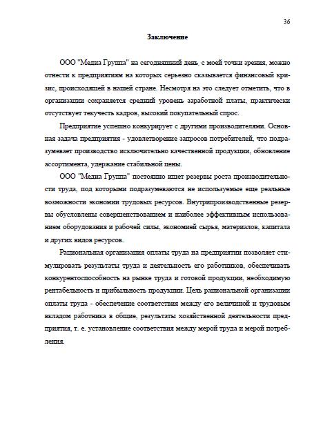 Отчет по производственной практике менеджера маркетолога 5548