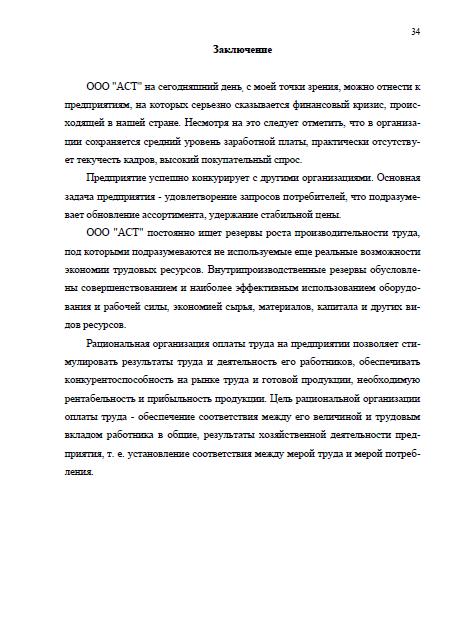 Отчет о практике бухгалтера на торговом предприятии 9869