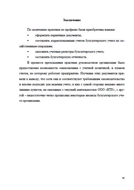 Готовый отчет по производственной практике на хлебозаводе 1695