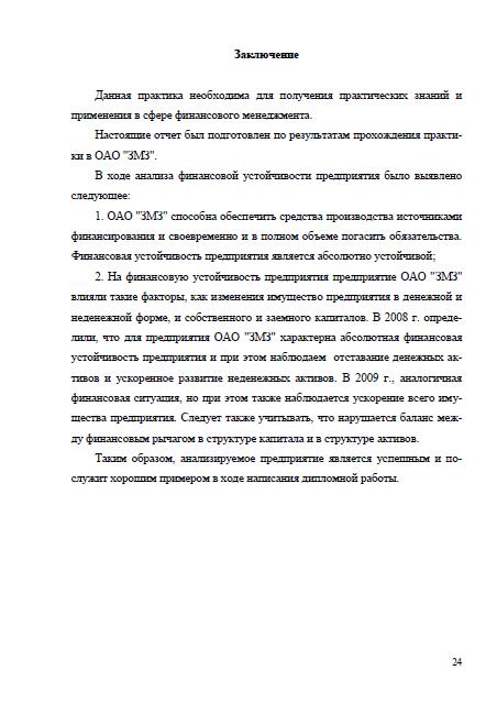 Заключение отчета по учебной практике юриста соц обеспечения 3266