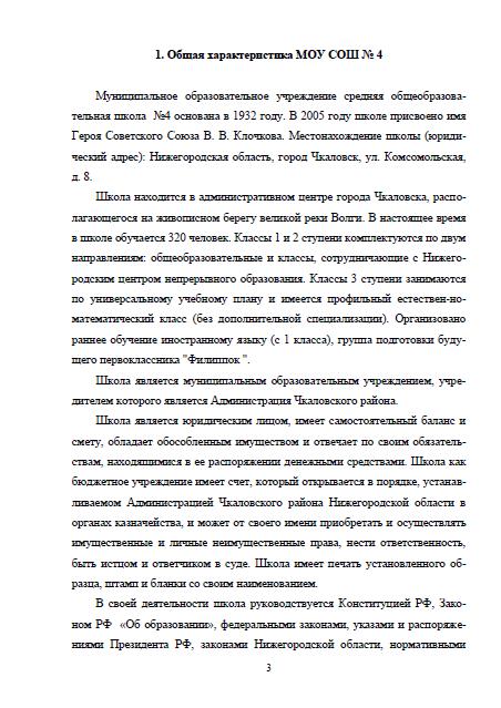 Отчет по производственной практике готовые 3802