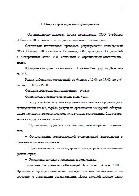 Отчет по практике на туристическом предприятии 1340