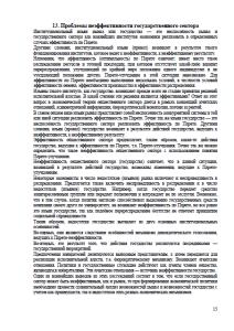 Ответы на вопросы по экономики. Страница 15