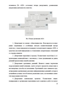 Планирование работы с персоналом организации. Страница 28