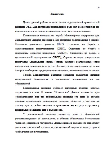 Отчет о практике в оур 4932