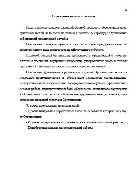 Преддипломная практика в юридическом отделе отчет 7333